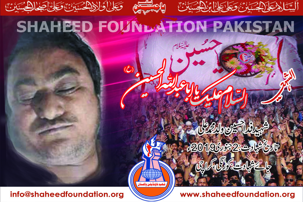 Shaheed Fida Hussain