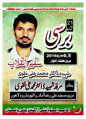 Majlis Barsi Shaheed Dr Mohammad Ali Naqvi at Lahore