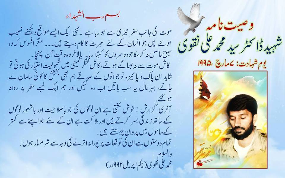Barsi Shaheed Dr Mohammad Ali Naqvi