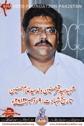 Shaheed Syed Qamar Hasnain