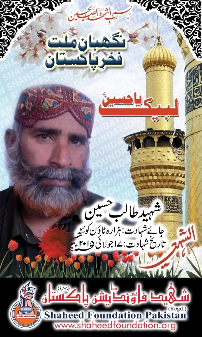 Shaheed Talib Hussain