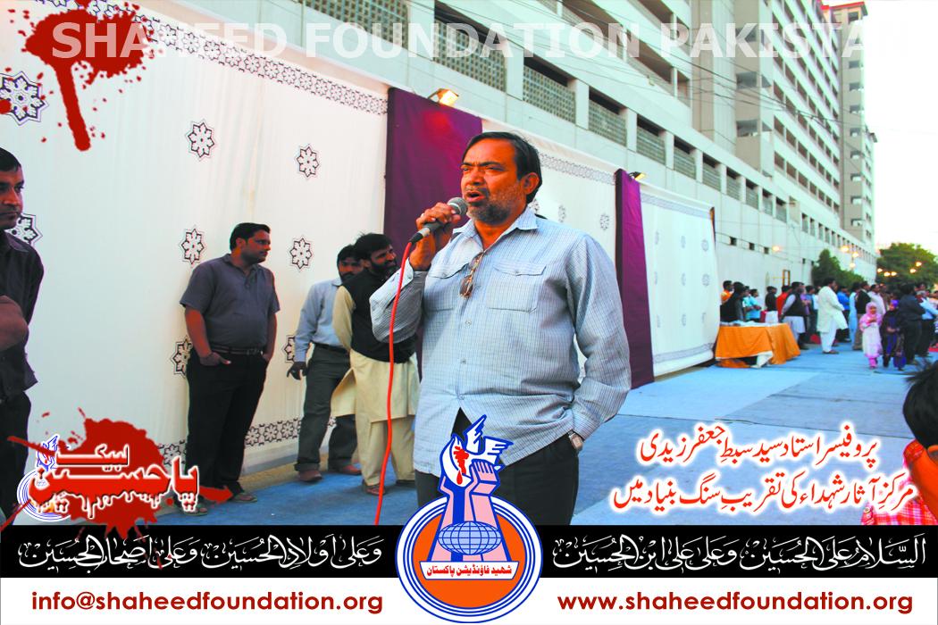 Shaheed Professor Sibt-e-Jaffar Zaidi