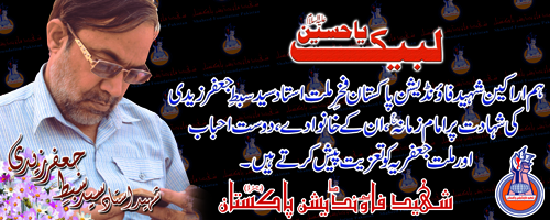 Shaheed Ustad Professor Sibt-e-Jaffar Zaidi