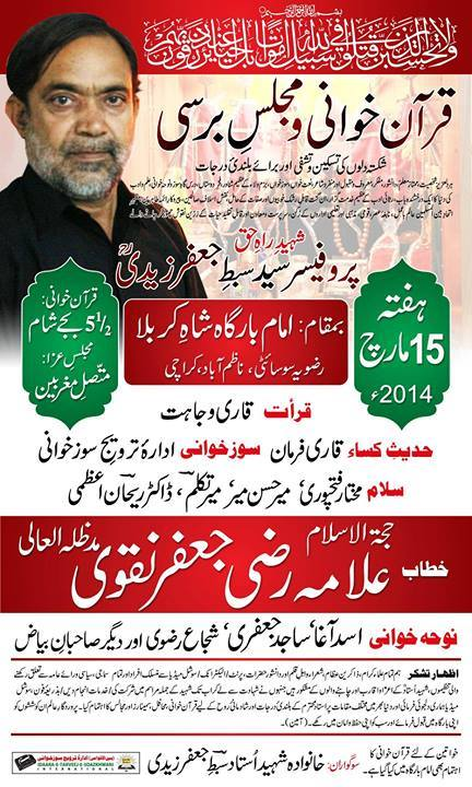 Barsi Majlis shaheed Ustad Professor Sibt-e-Jaffar Zaidi
