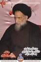 Shaheed Maulana Alam Mousavi al Mashhadi