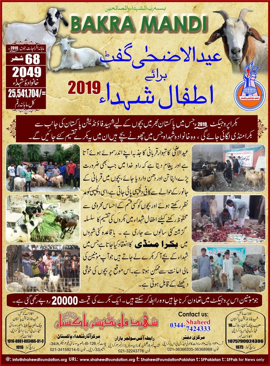 Bakra Mandi 2019 for Martyrs Children