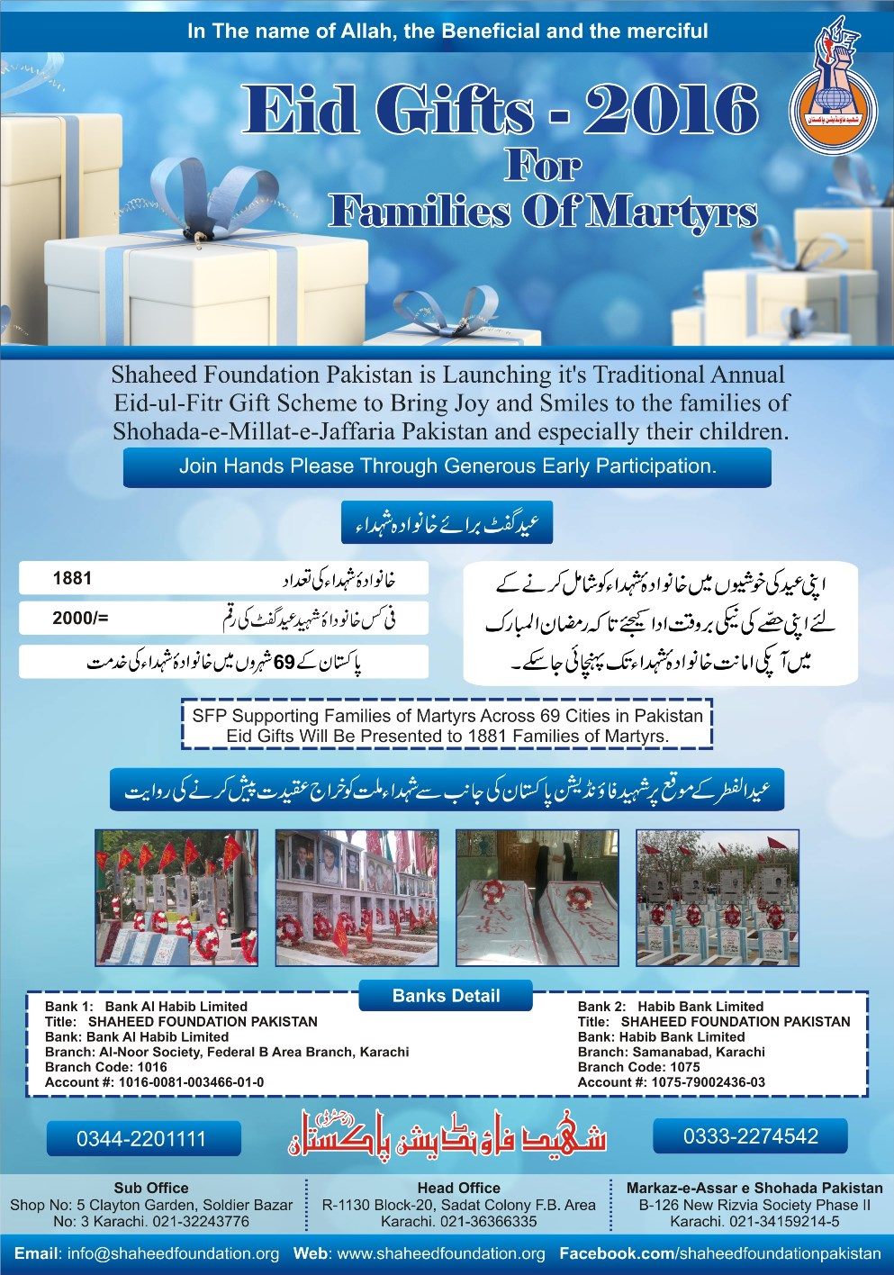 Eid-ul-Fitr Gift 2016
