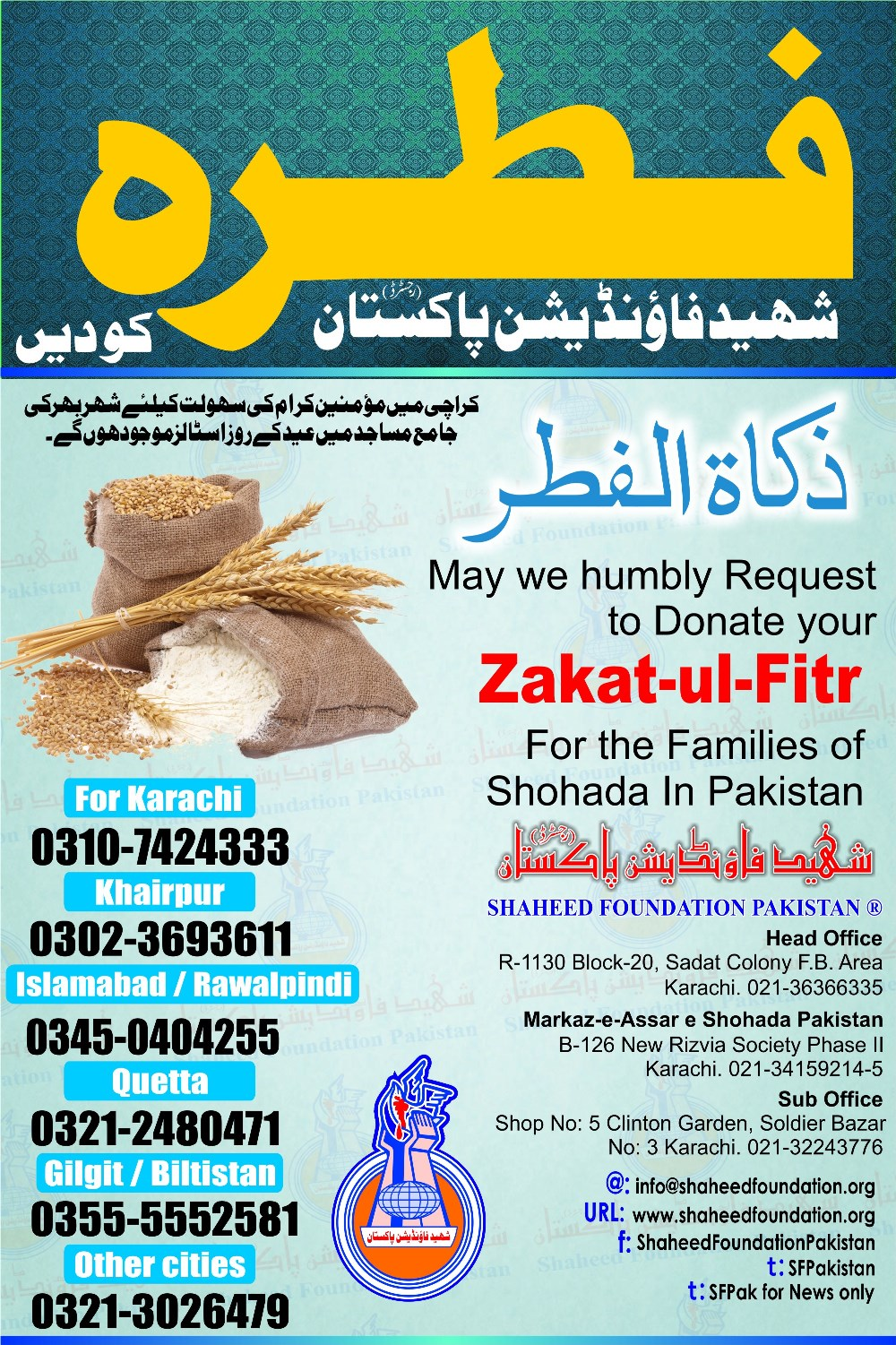 Zakat-e-Fitra Collection on the Eve of Eid-ul-Fitr 2019
