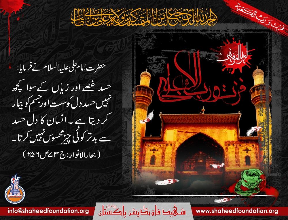Shab-e-Zarbat-e-Maula-e-Muttaqiyyaan Imam Ali Ibn-e-Abi Talib a.s.