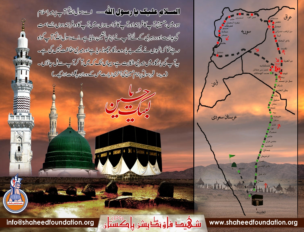 28th Rajab - Departure Qafila-e-Imam Hussain a.s.