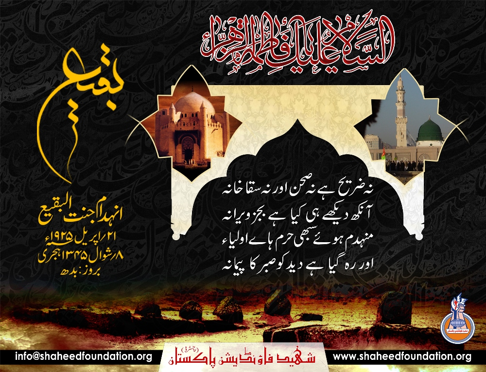 8th Shawwal: Demoliton and De-Secration of Jannatul Baqi (Black Day)