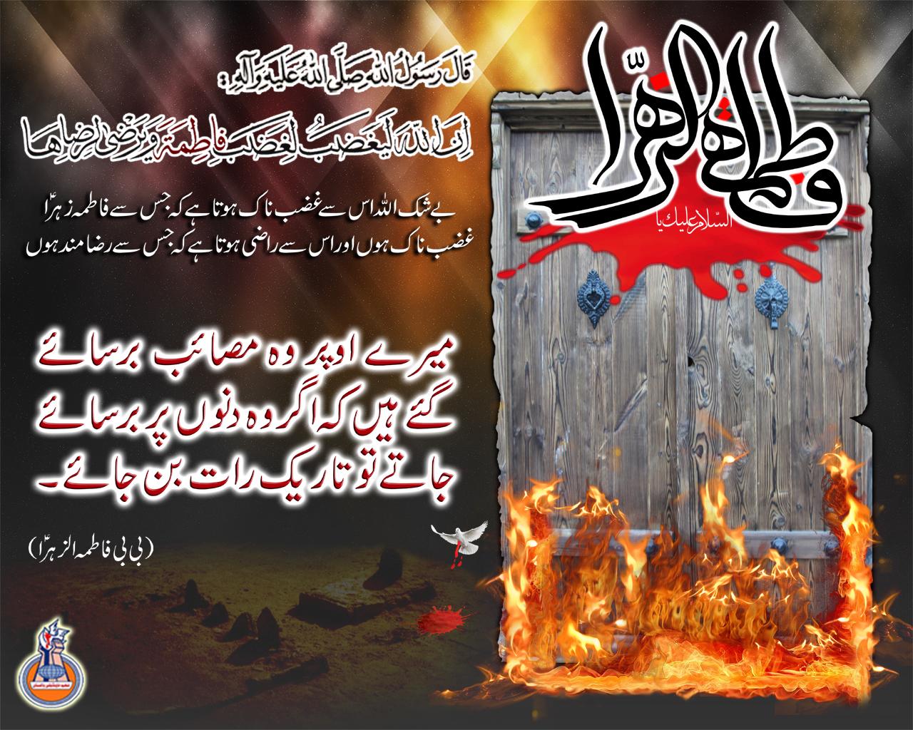 Shahdat BiBi-Fatima-s.a.