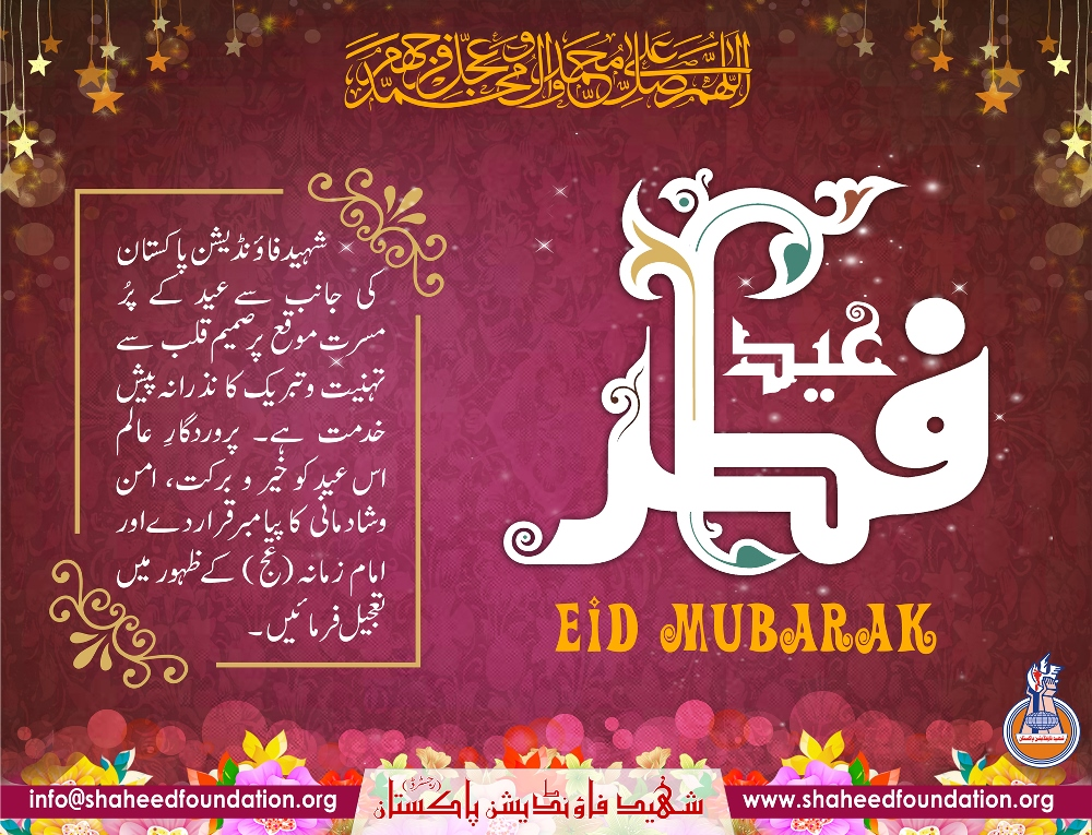Eid-ul-Fitar-2016