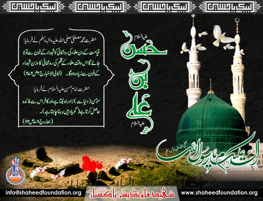 Rehlat-e-Rasool-e-Khuda [S.A.W.W] and Shahadat Anniversary of Imam Hasan [AS]