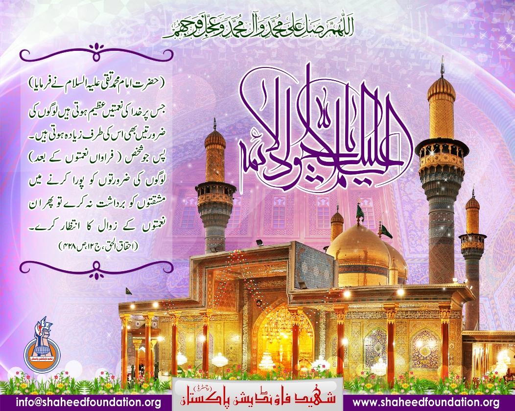 10 Rajab: Birth Anniversary Imam Muhammad Taqi al-Jawad (a.s.)