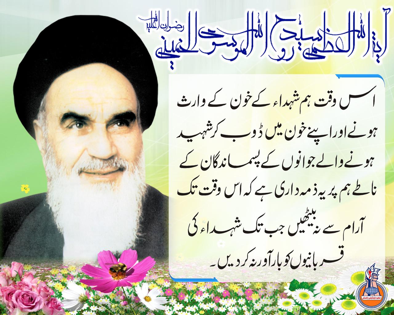25th Barsi-e-Rahber-e-Kabeer,Imam Sayyid Roohallah Al-Musovi al-Khomeini[RA]