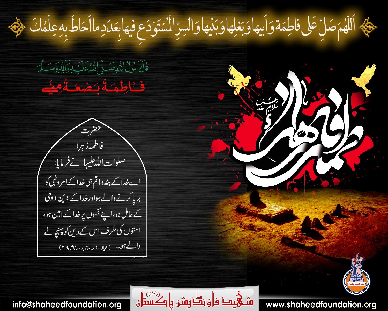 Shahadat AnniversaryLady of Sayyida-e-Nisa-e-Alameen Hazrat Fatima Zahra [Salamullah Alaiha]