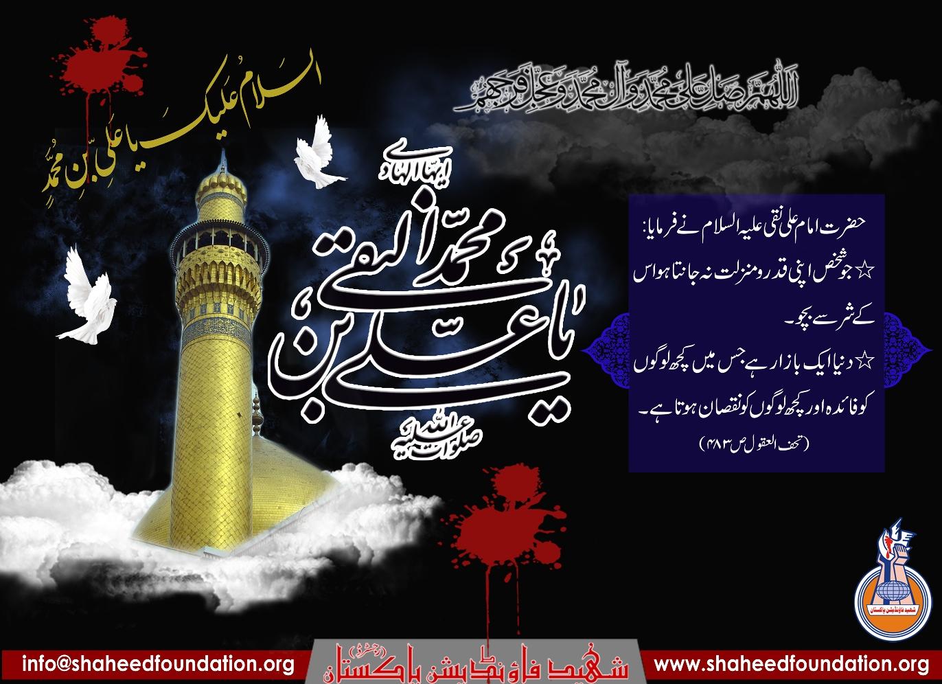 Shahdat Imam Ali Naqi al-Hadi