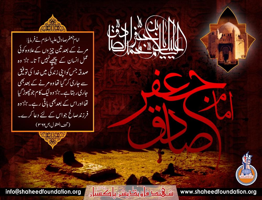 Martyrdom Anniversary of Imam Jaafar Al-Sadiq [AS]
