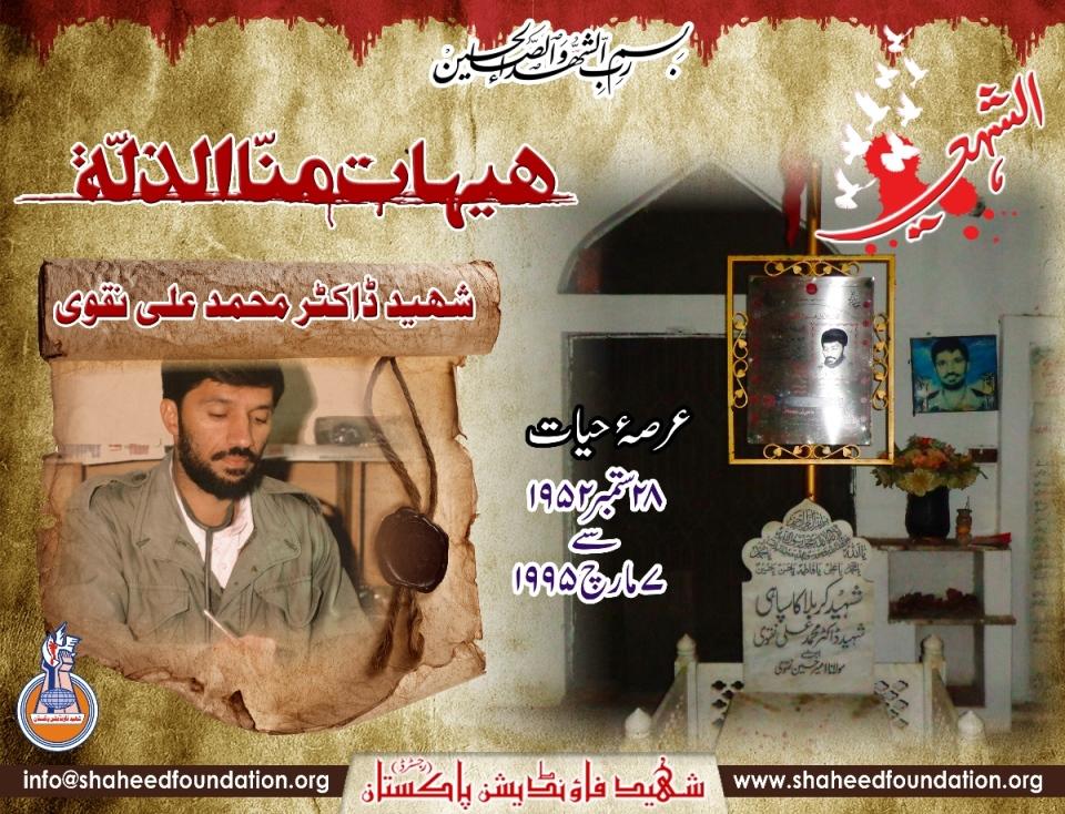 Shahadat Anniversary Shaheed Dr. Mohammad Ali Naqavi
