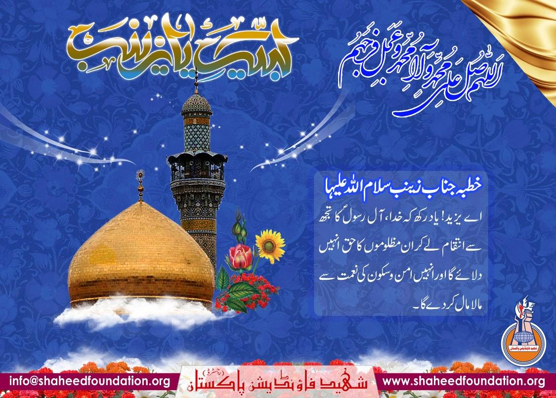 Heartiest Greetings and Felicitations on Birth Anniversary of Sayyida Zainab Binte Ali [SA]