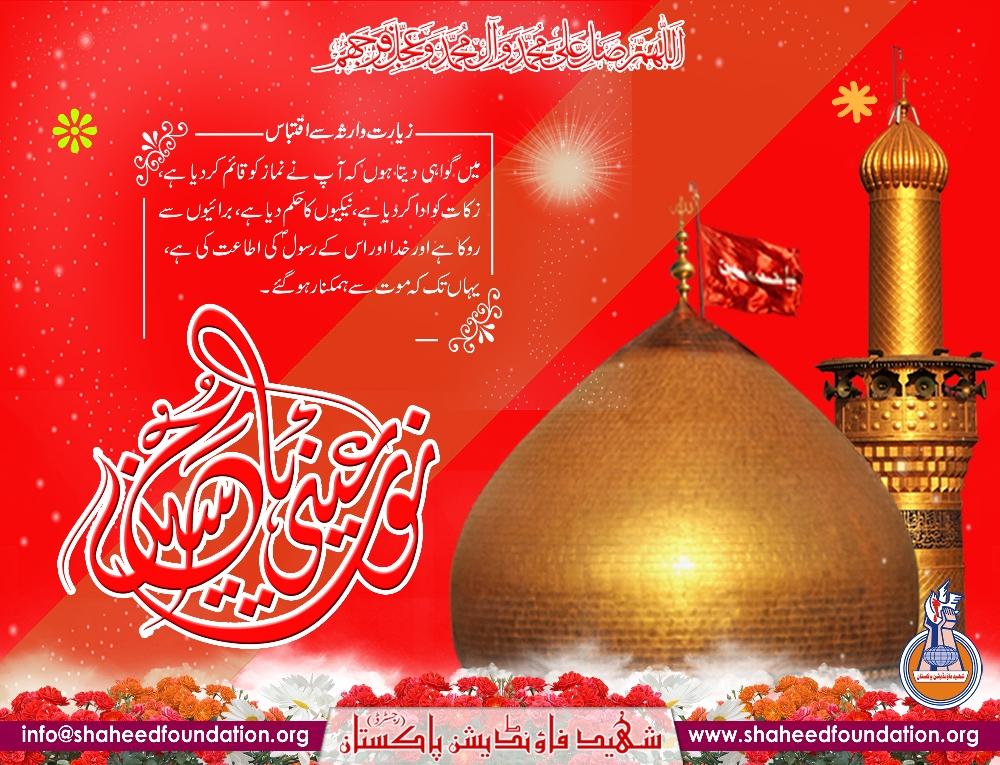 Wiladat Imam Hussain a.s.