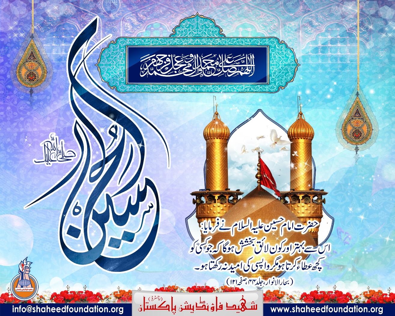 1st Sha'aban: Birth Anniversary Sayyida Zainab [S.A.]