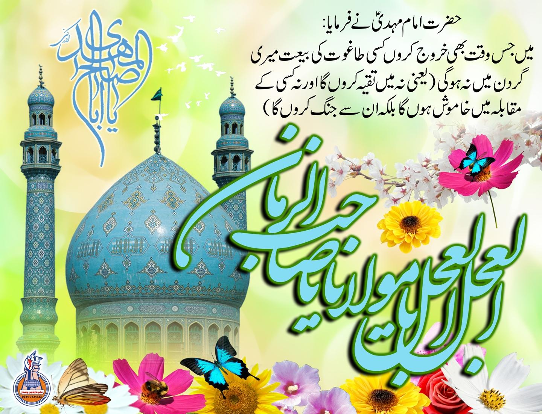 Wiladat Imam-e-Zamam-atf