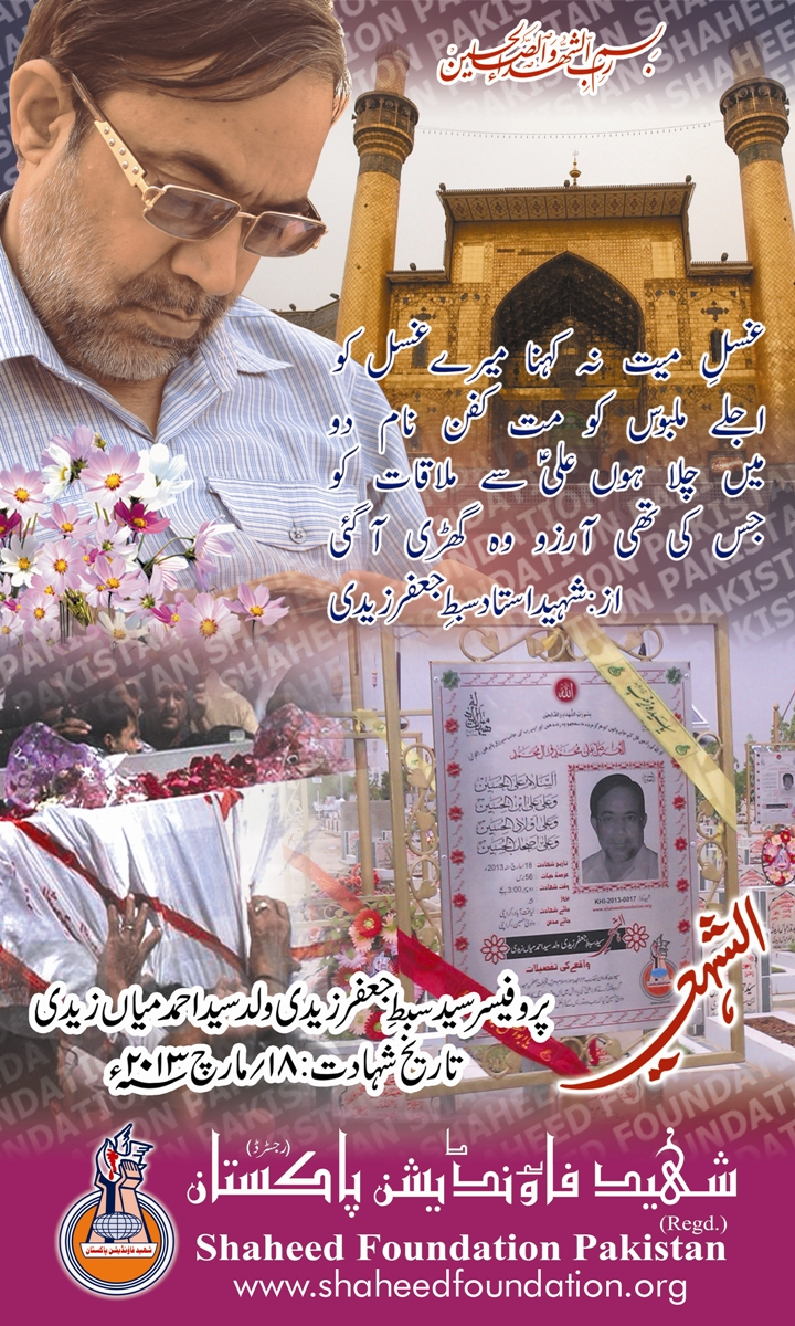 Second Martyrdom Anniversary of Renowned Man of Letters Shaheed Ustaad Syed Sibt-e-Jafar Zaidi