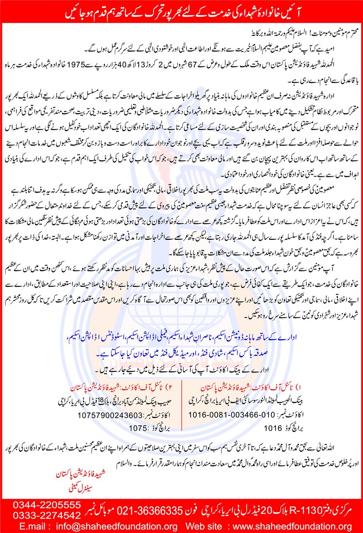 SFP: Appeal 2016 Urdu
