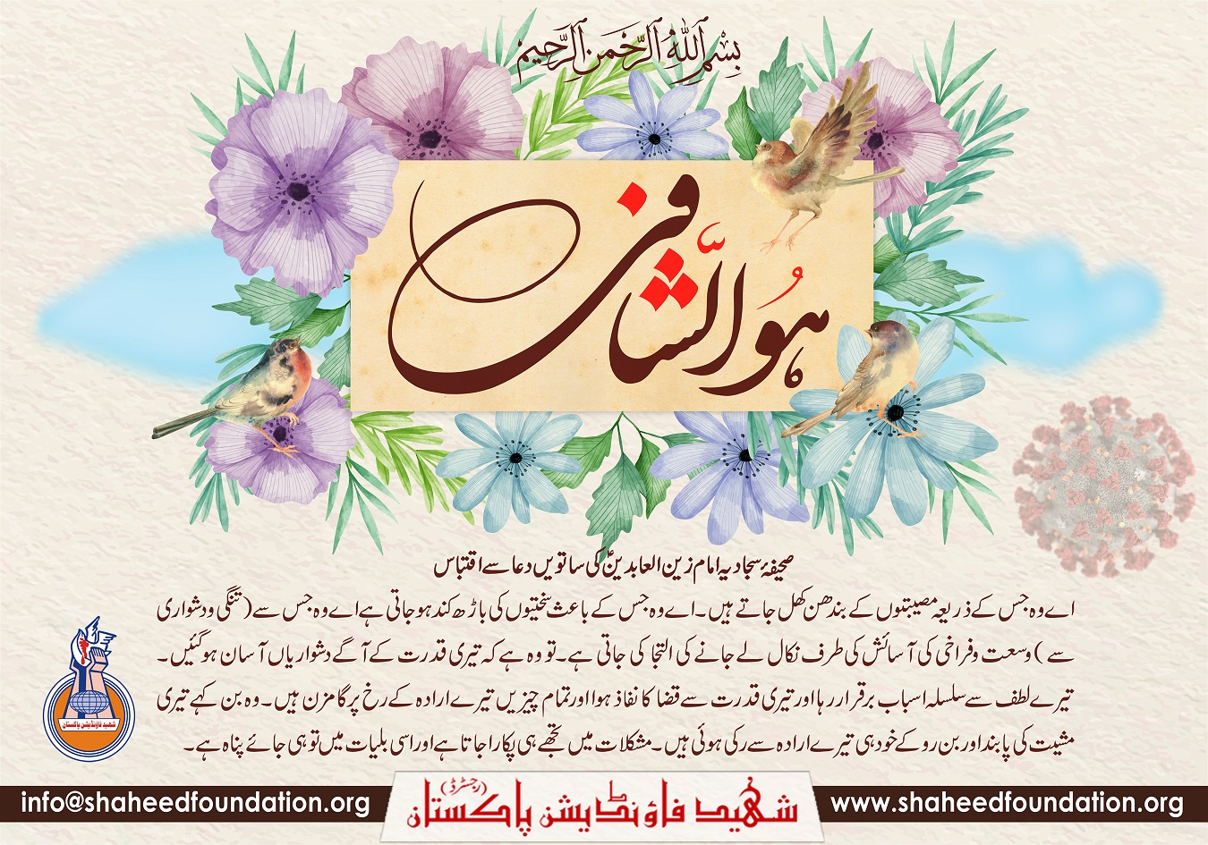 7th Dua Imam Sajjad a.s.