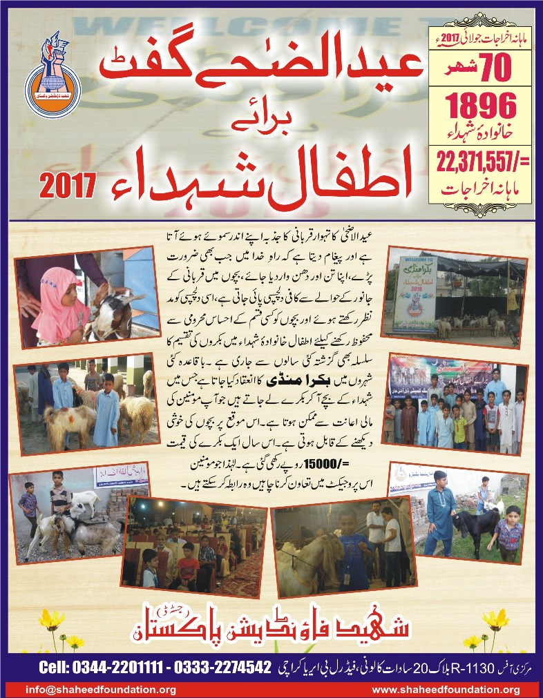 Eid Qurban Projects 2017