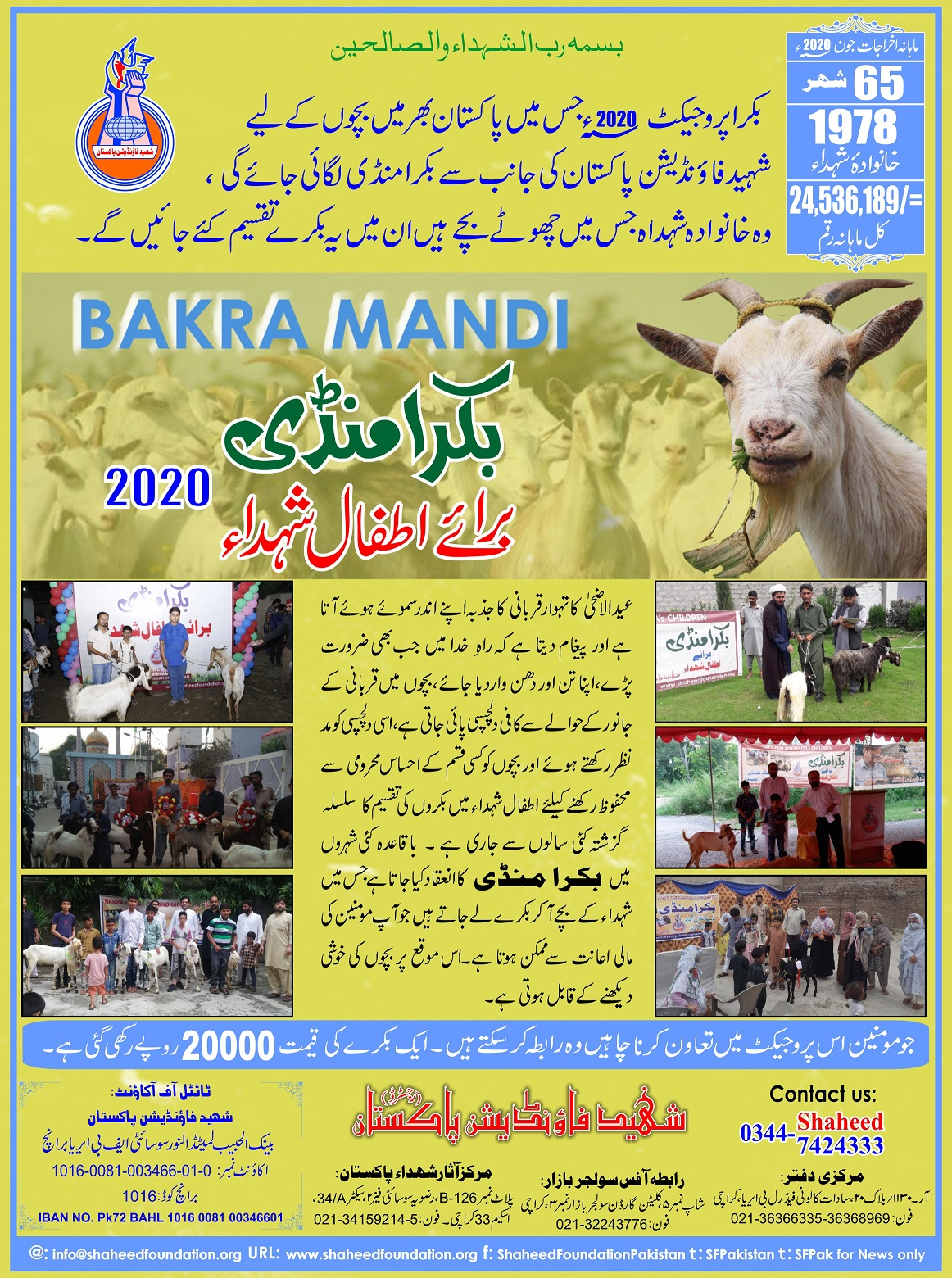 Bakra Mandi 2020 for Martyrs Children