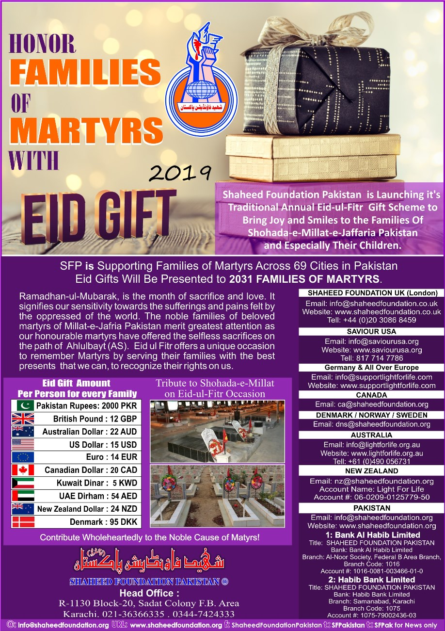 Eid Gift Project 2019 - English