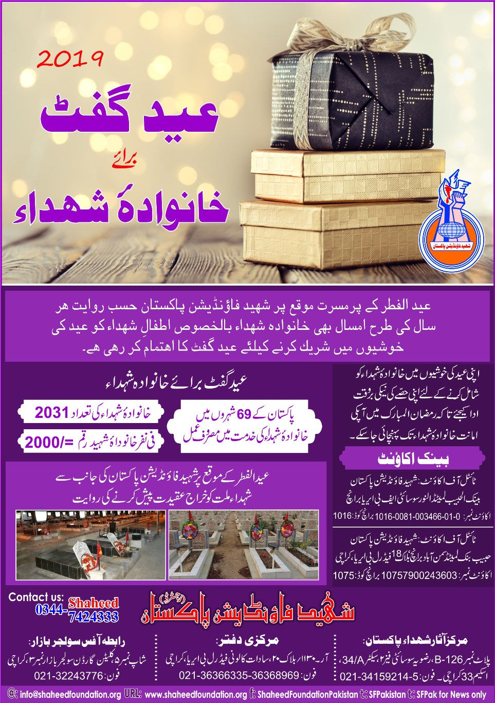Eid Gift Project 2019 - Urdu