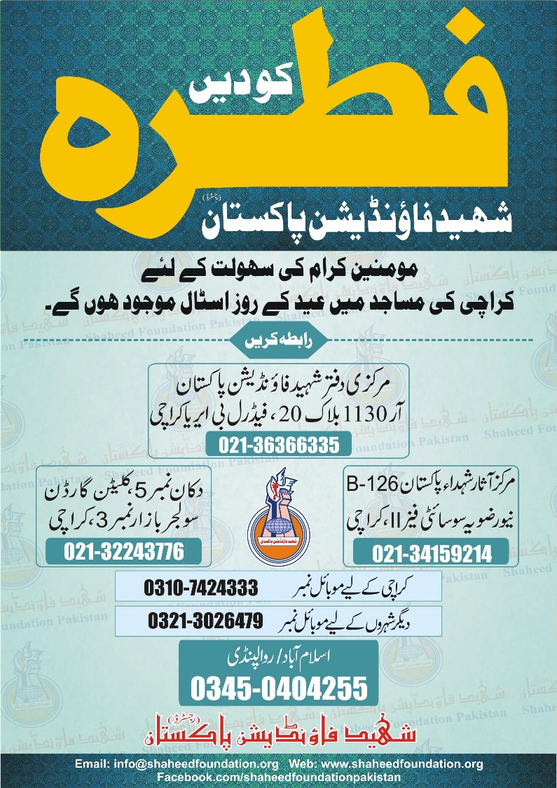 Zakat-e-Fitra Collection on the Eve of Eid-ul-Fitr 2018