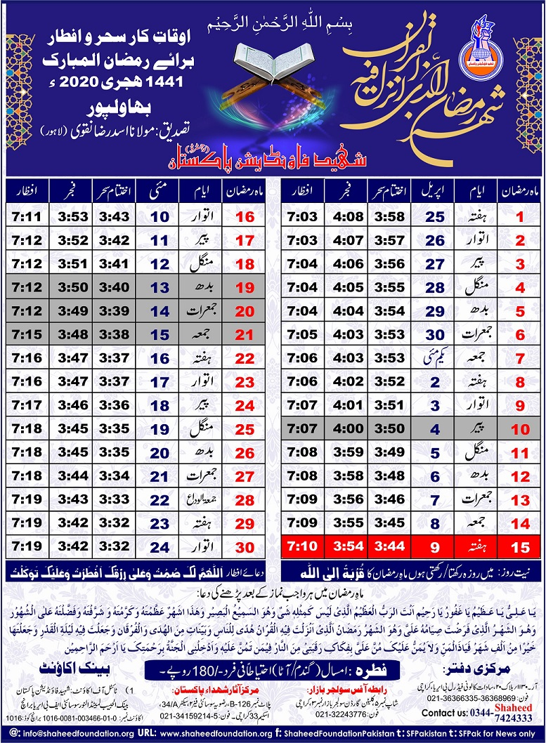 Ramzan Timing Bahwalpur 2020