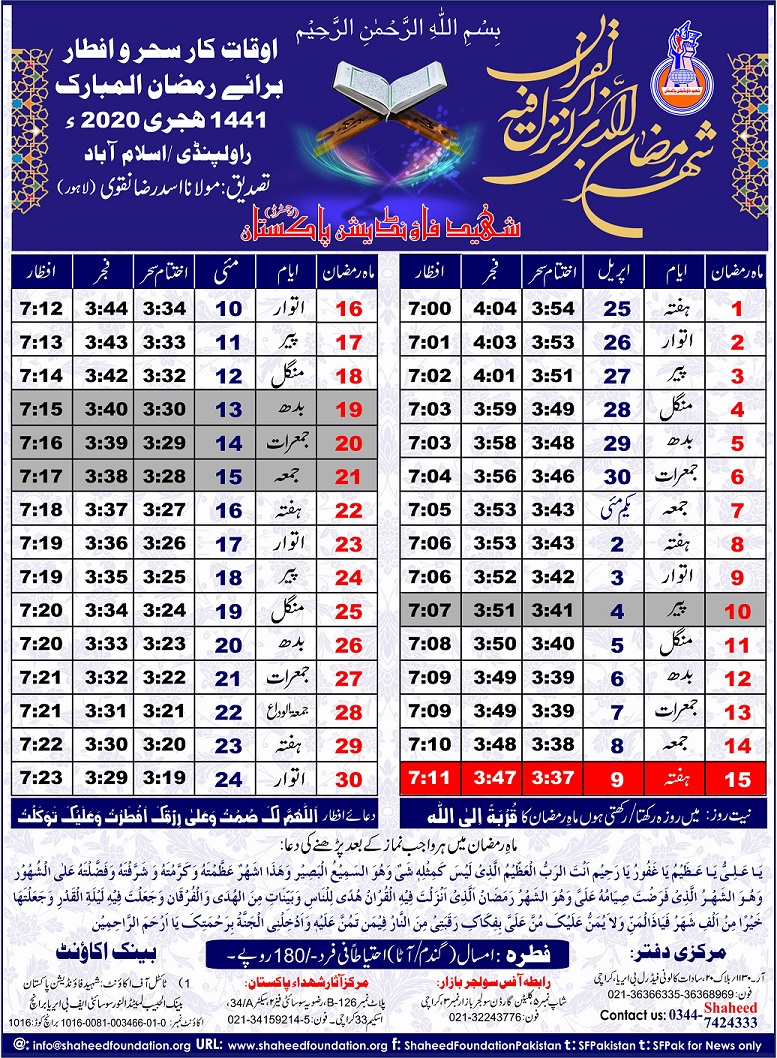 Ramzan Timing Islamabad Rawalpinidi 2020