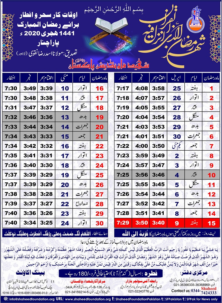 Ramzan Timing Parachinar 2020