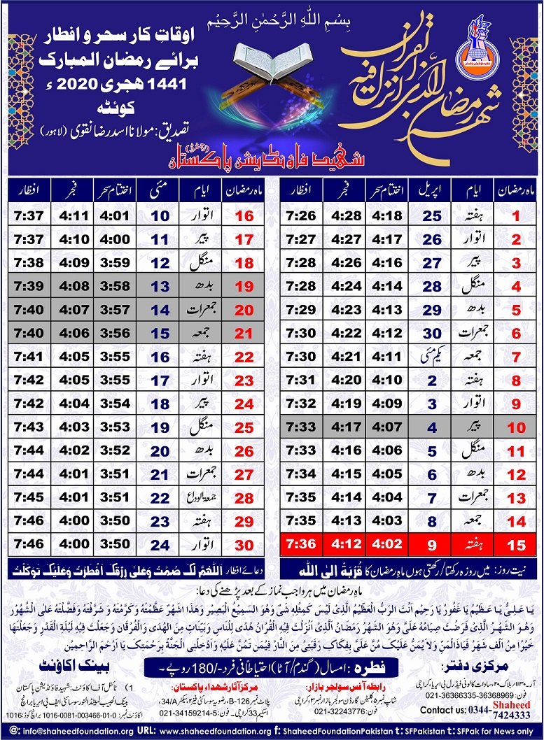Ramzan Timing Quetta 2020