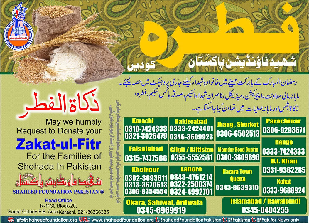 Zakat-e-Fitra Collection on the Eve of Eid-ul-Fitr 2020 Other Cities