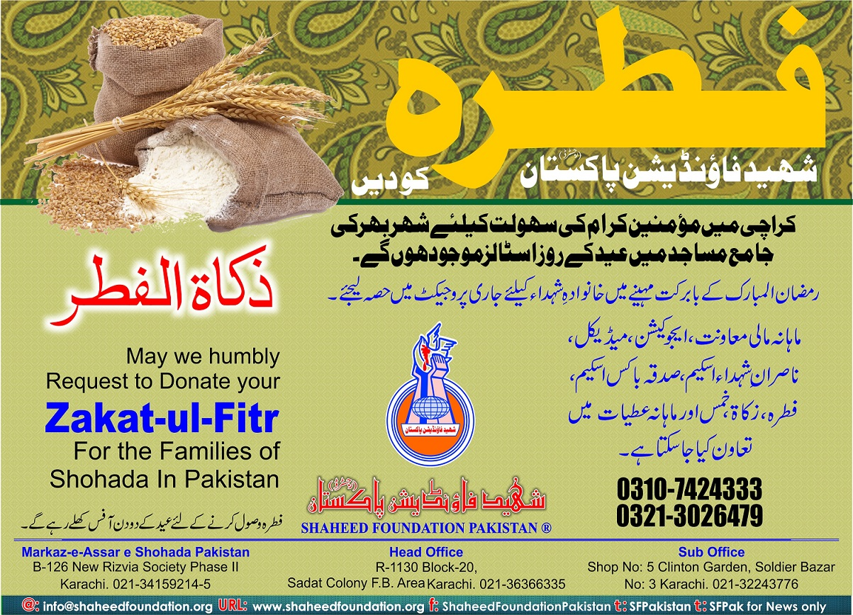 Zakat-e-Fitra Collection on the Eve of Eid-ul-Fitr 2020