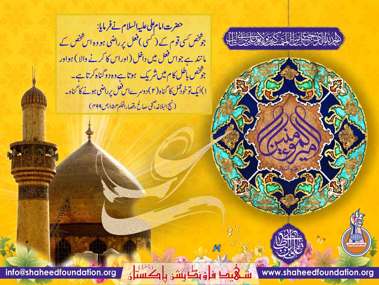 13th Rajab : Wiladat e Ameer ul Momineen Ali Ibn e Abi Talib (as).