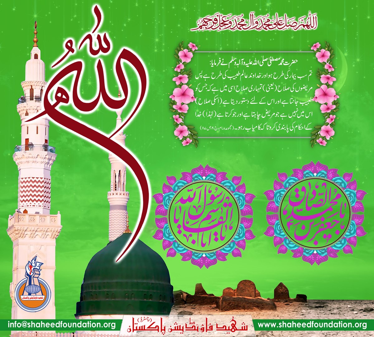 17th Rabi-ul-Awwal: Birth Anniversary of Rasool-e-Khuda[SAWW] and His Great Grandson Imam Jafar al-Sadiq[AS]