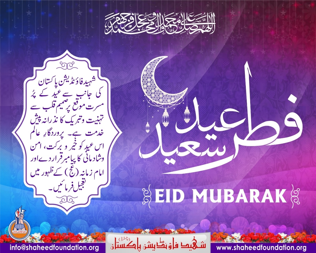 1st Shawwal: Eid-ul-Fitr Being Observed Solemnly Countrywide to Express Solidarity With Khanwada-e-Shohada-e-Parachinar...