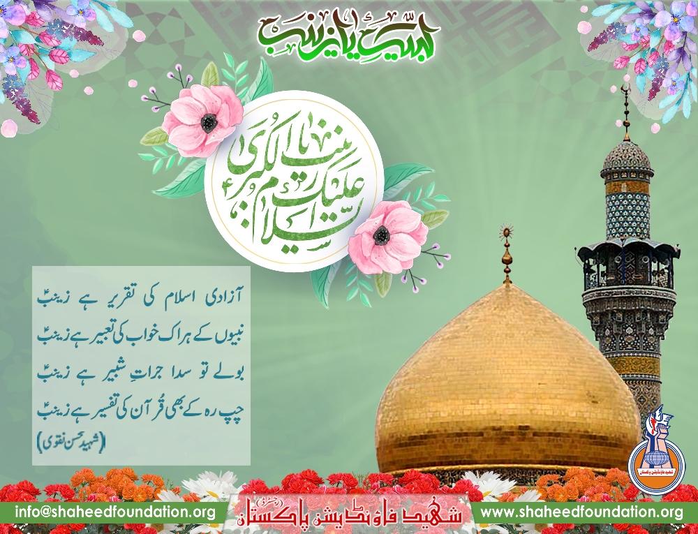 1st Shaaban: Birth Anniversary of Shareekat-ul-Hussain, Sayyida Zainab Bint-e-Ali [AS]