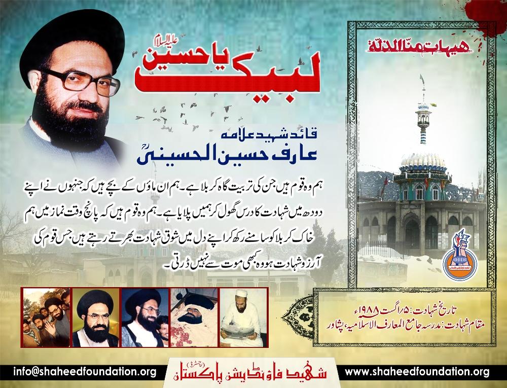 32nd Martyrdom Anniversary of Shaheed Quaid Allama Arif Hussain al Hussaini