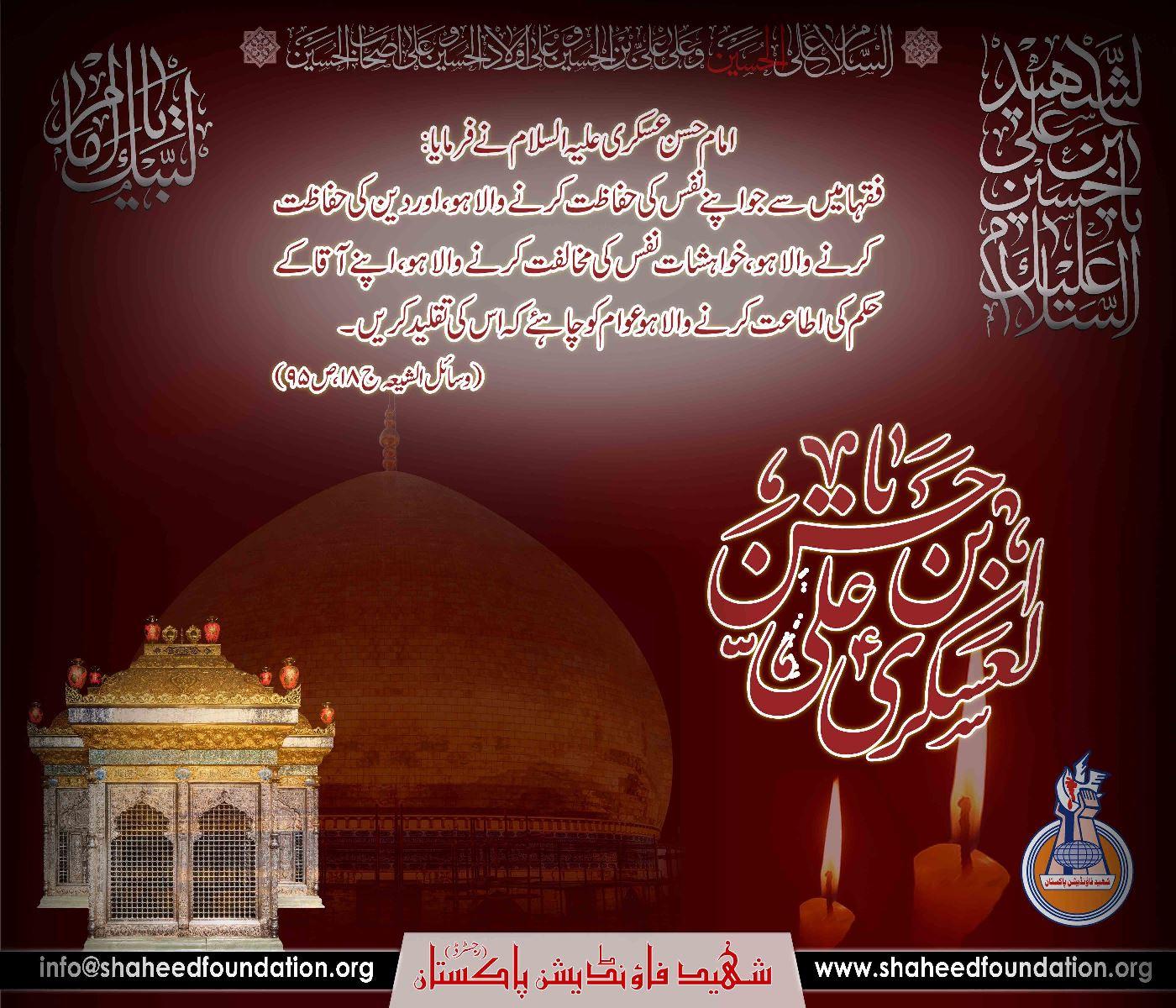 8th Rabiul-Awal: Shahadat Anniversary of Imam Hasan Askari (AS)