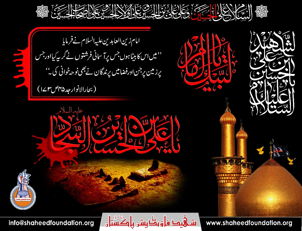 Shahdat Imam Zain ul Aabideen a.s.
