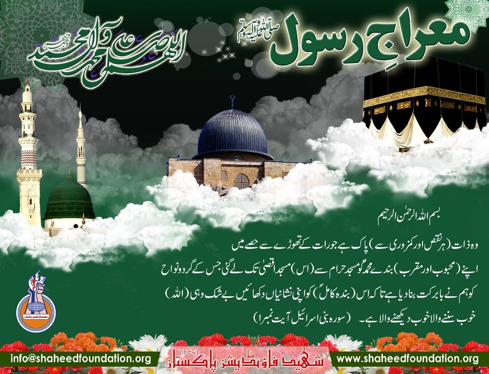 27th Rajab: the most Important Event in Recorded History